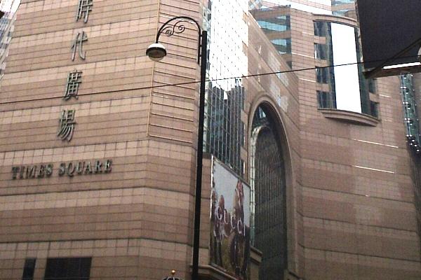 公司地处香港商业中心