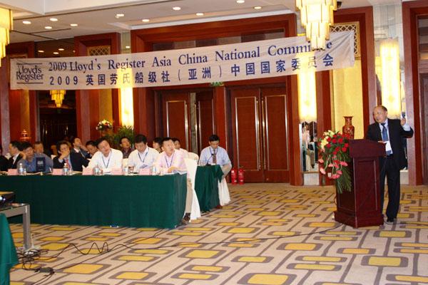 英国劳氏船级社(亚洲)中国国家委员会会议场景