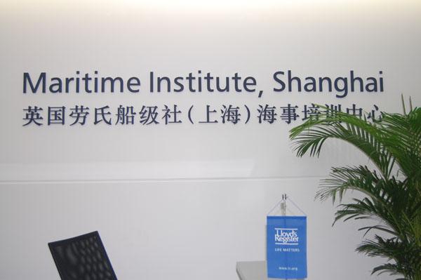 英国劳氏船级社(上海)海事培训中心