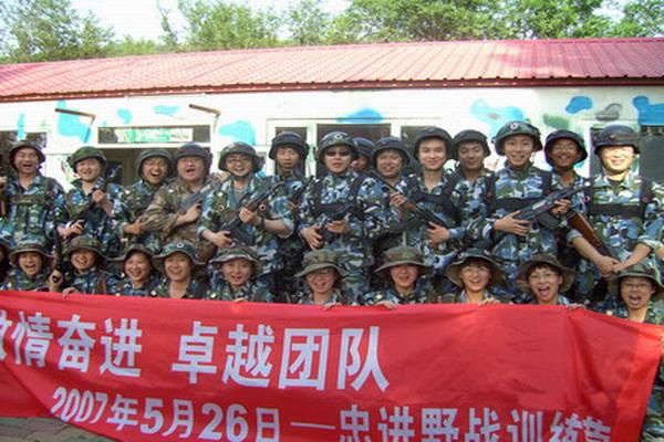 企业员工参加野战体验活动