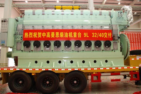 中高曼恩柴油机首台9L 32/40交付