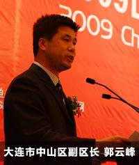 大连市中山区副区长郭云峰致祝酒词