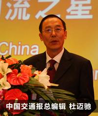 中国交通报总编杜迈驰祝词