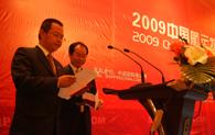 中国贸易报社长范培康颁布获奖名单
