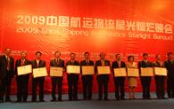 中国航运物流之星获奖港口企业合影
