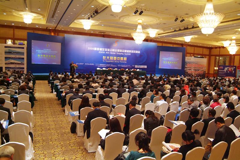 第四届全球海运峰会(千人大会)盛况空前