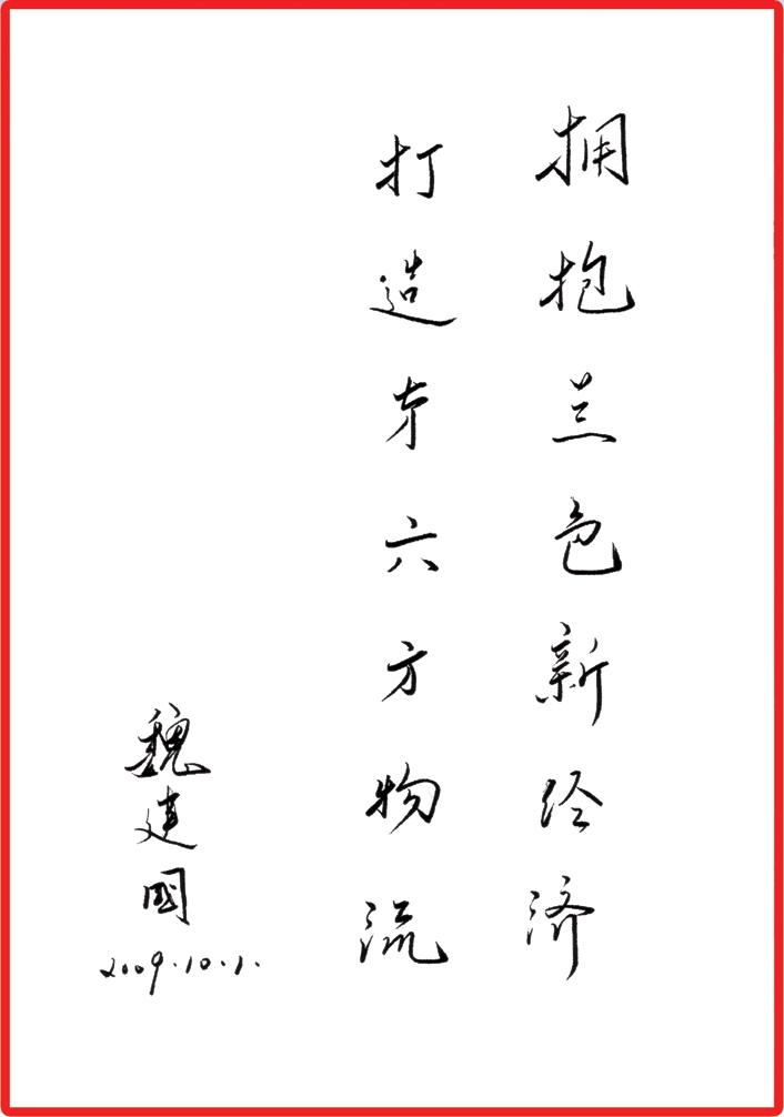 中国国际经济交流中心秘书长 魏建国 为大会题词