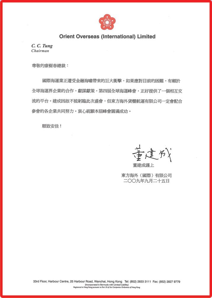 东方海外总裁董建成为大会发来贺词
