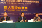 The scene of Media Conference for 2009 the 4th GSS organizer SHIPPINGCHINA