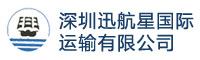 深圳迅航星国际运输有限公司