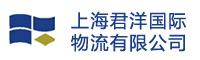 上海君洋国际物流有限公司
