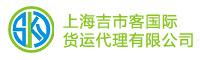 上海吉市客国际货运代理有限公司