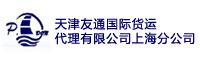 天津友通国际货运代理有限公司上海分公司