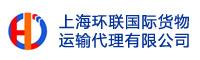 上海环联国际货物运输代理有限公司