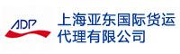 上海亚东国际货运代理有限公司