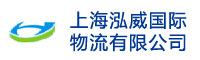 上海泓威国际物流有限公司