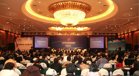 第三届全球海运峰会开幕现场