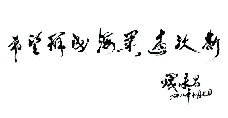 原交通部部长交通协会会长钱永昌为大会题词