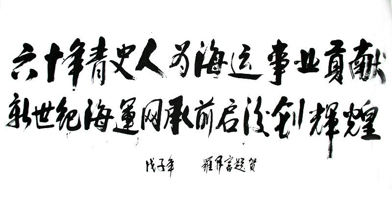 原中国对外贸易总公司董事长罗开富为大会题词