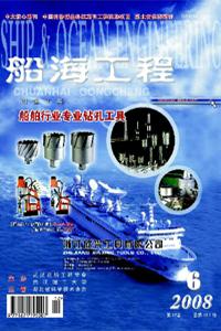 《船海工程》