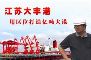 江苏大丰港:用区位打造亿吨大港