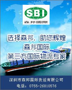 深圳森邦国际货运代理有限公司