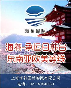 上海海翱国际货运代理有限公司