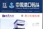 《中国港口码头》期刊