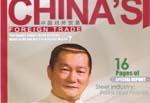 《中国对外贸易》杂志
