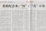 中国贸易报