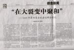 中国水运报
