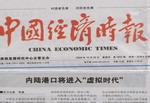 中国经济时报