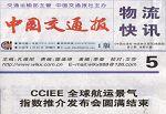 中国交通报物流快讯