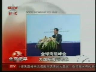 北京卫视报道海峰会