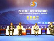论坛一:新的经济形势,再创新的航运模式