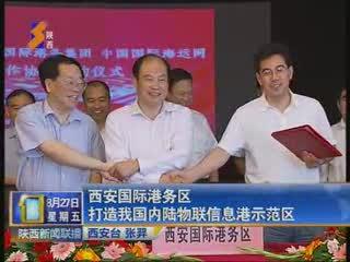"""海运网等""""三方""""打造中国首个物联信息港"""
