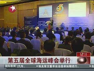 东方卫视报道第五届全球海运峰会