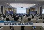 大连电视台《大连新闻》报道第六届海峰会