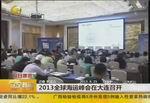 辽宁卫视《辽宁新闻联播》报道第六届海峰会