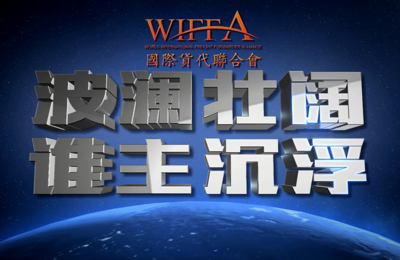 WIFFA宣传片