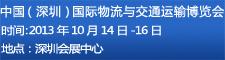 2013中国(深圳)国际物流与交通运输博览会