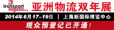 2014亚洲物流双年展-专用卡车博览会