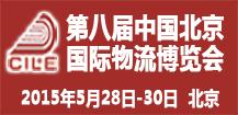 第八届中国北京国际物流博览会