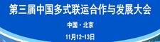 """关于邀请出席""""第三届中国多式联运合作与发展大会""""的函"""