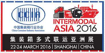 """""""2016年集装箱多式联运亚洲展""""将于2016年3月在上海举办"""