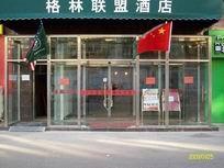格林联盟北京传媒大学西门酒店