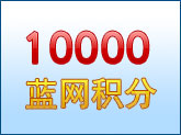10000蓝网积分