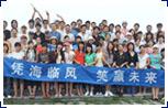 文娱活动:夏季海上活动