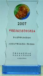中国最具投资潜力的创新企业