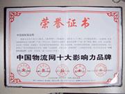 第二届(2005年度)中国物流网十大影响力品牌